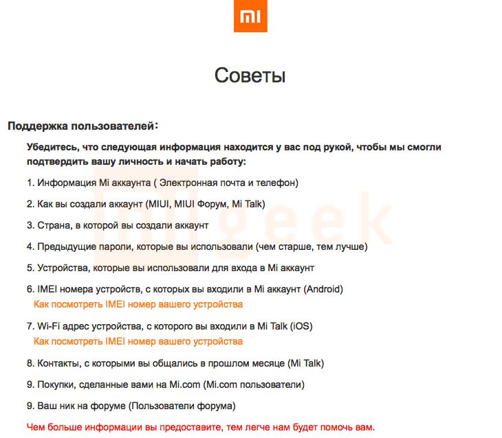 Советы Xiaomi для восстановления доступа