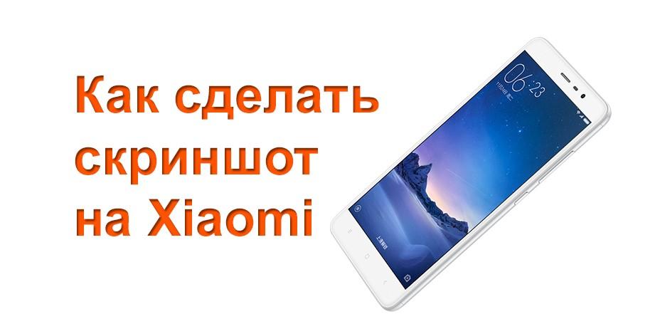 xiaomi-screen