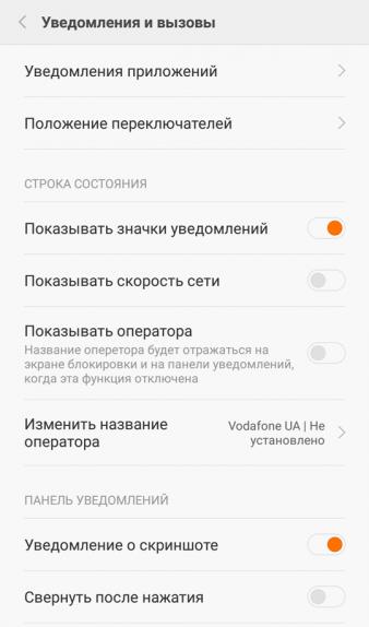 Настройка уведомлений на Xiaomi mi4c