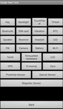 инженерное меню xiaomi redmi 3 pro