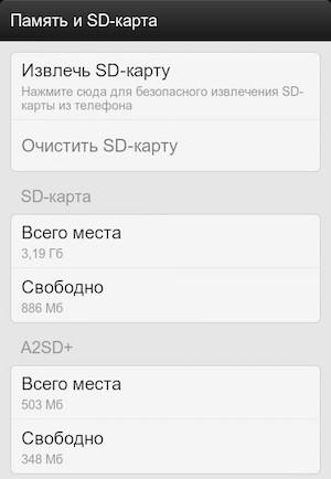 форматирование sd карты xiaomi
