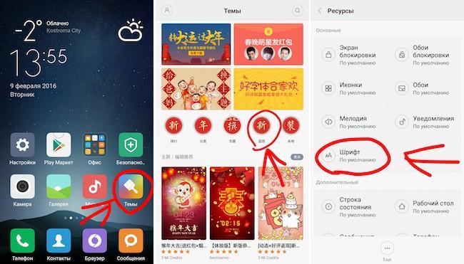 изменить шрифт xiaomi способ 2