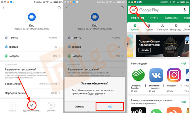 удаление обновления Google duo 2