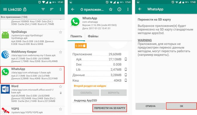 перенос whatsapp на sd карту