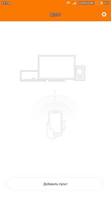 шаг 1-настройка mi remote
