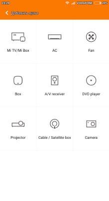 шаг 2 - настройка mi remote
