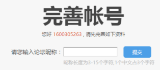 указать ник на форуме xiaomi