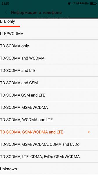 выбор типа сети на Xiaomi