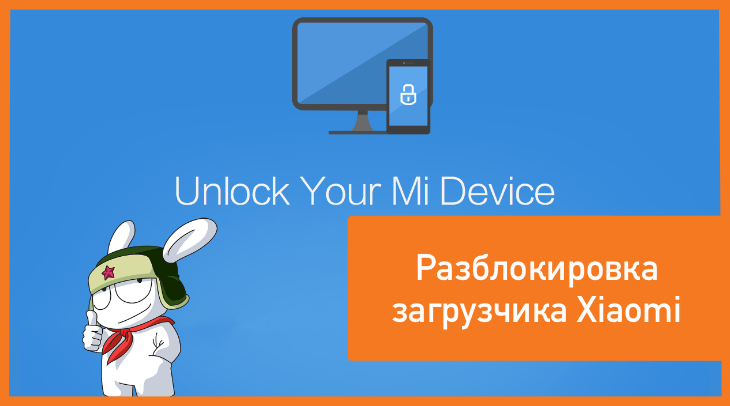 Xiaomi разблокировка загрузчика