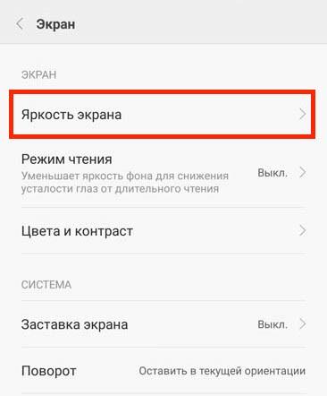 Настройка экрана на Xiaomi