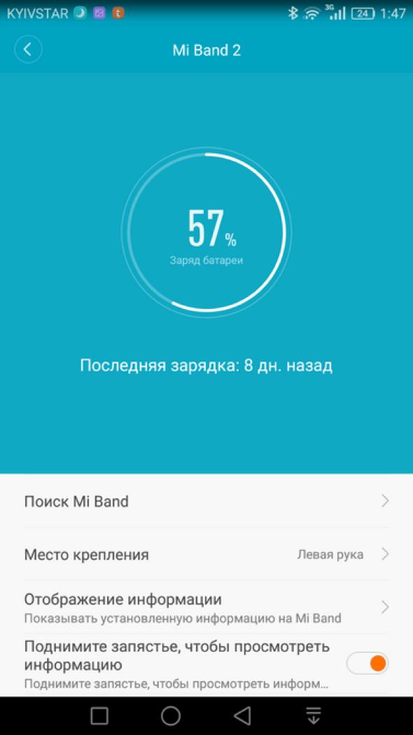приложение Mi Fit