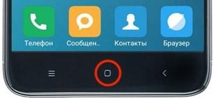 кнопка домой