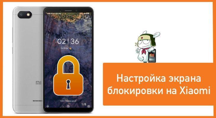 Настройка экрана блокировки Xiaomi