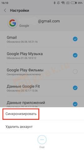 синхронизация гугл аккаунта