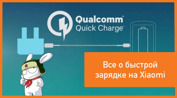 Xiaomi быстрая зарядка