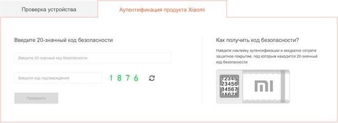 Аутентификация продукта Xiaomi