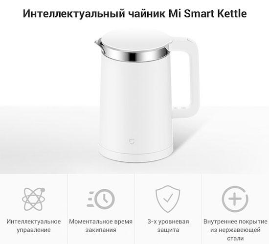 Mi Smart Kettle