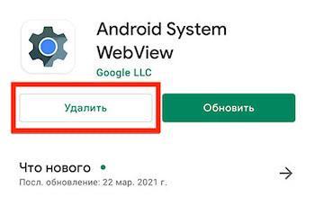 Ошибка в MSA - Android System WebView