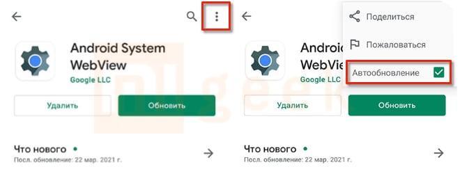 Отключение автообновления Android System WebView