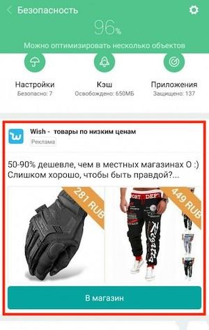 реклама в телефоне Xiaomi