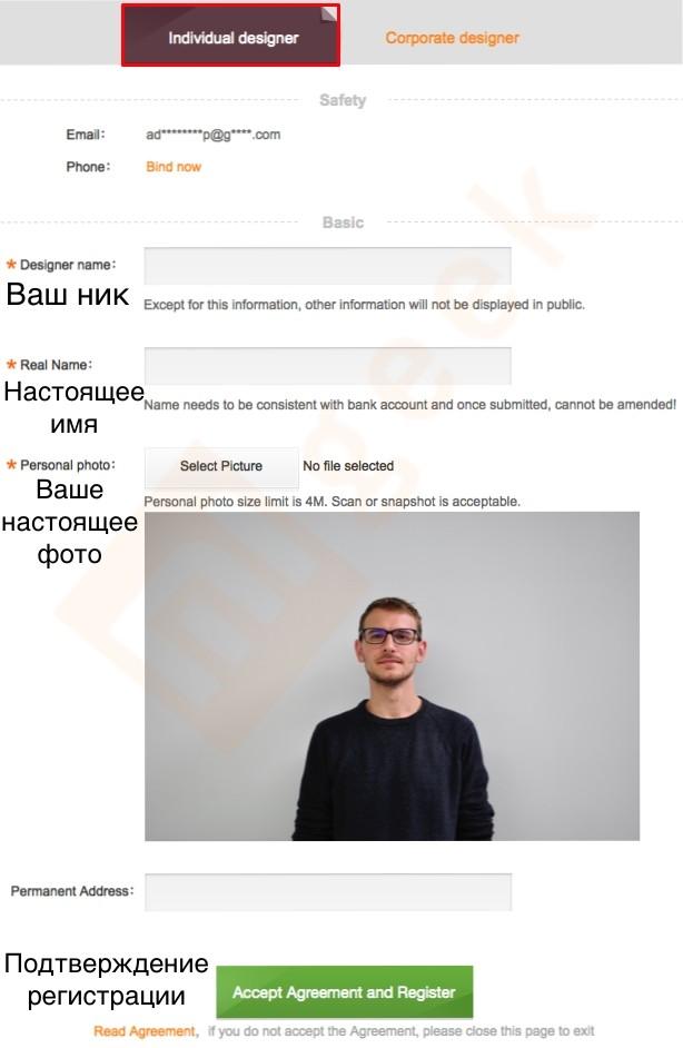 Регистрация дизайнера Xiaomi