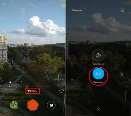 Режим замедленной съемки Xiaomi