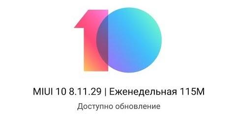 еженедельная miui 10