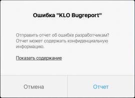 ошибка klo bugreport