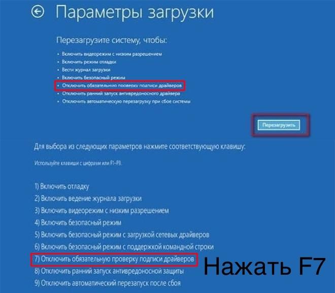 отключение проверки драйверов windows 8