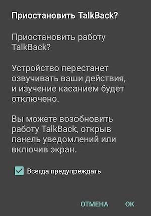 приостановить taklback