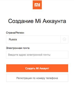 регистрация ми аккаунта