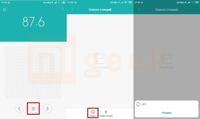 Поиск радиостанций на Xiaomi
