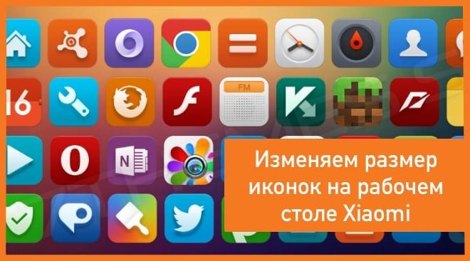 Как изменить размер иконок на Xiaomi