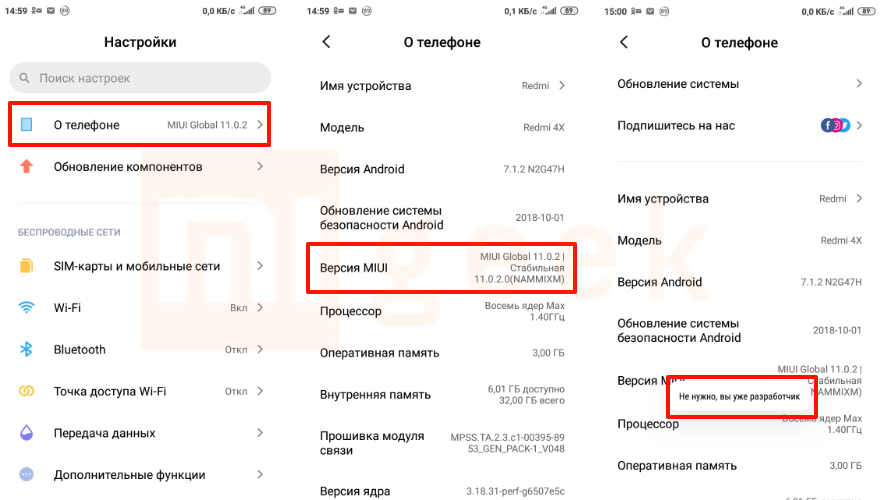 активация режима разработчика miui 11