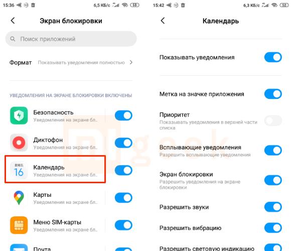 Настройки уведомлений приложения на экране блокировки