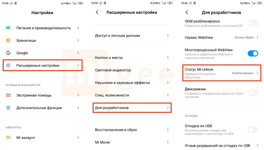 Статус загрузчика Xiaomi