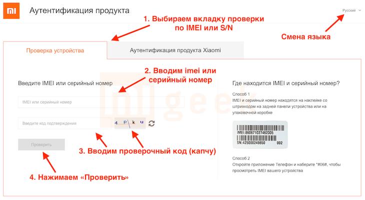 Инструкция проверка Xiaomi на подлинность