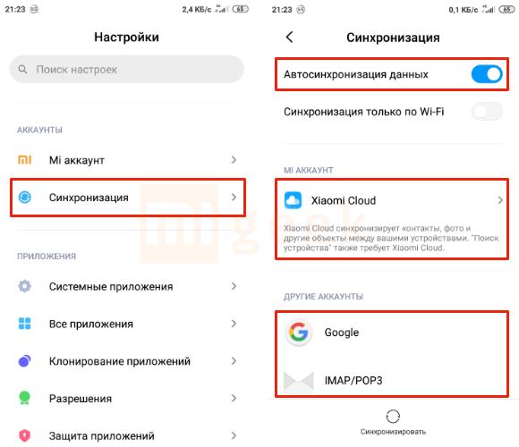 Настройка синхронизации аккаунтов Xiaomi