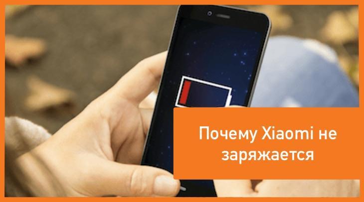 Почему Xiaomi не заряжается