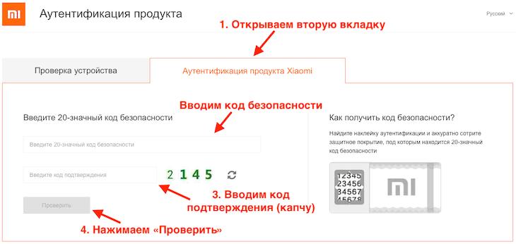 Проверка на подлинность через защитный код