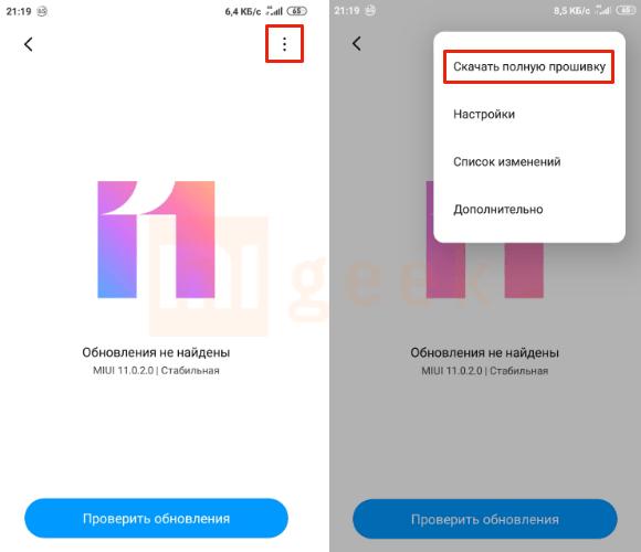 Скачивание полной прошивки Xiaomi шаг 2