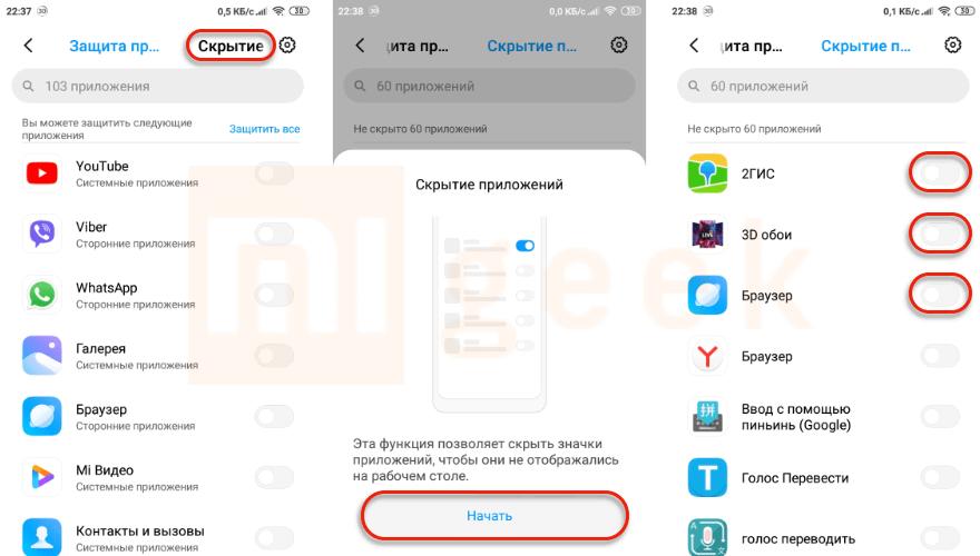 Функция скрытия приложений на Xiaomi