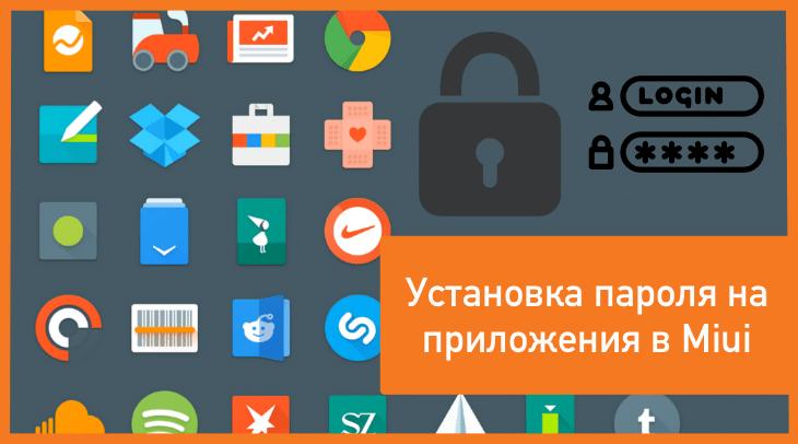 Как поставить пароль на приложение xiaomi