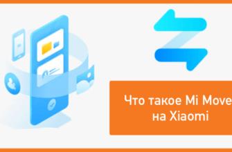 Mi Mover что это на Xiaomi