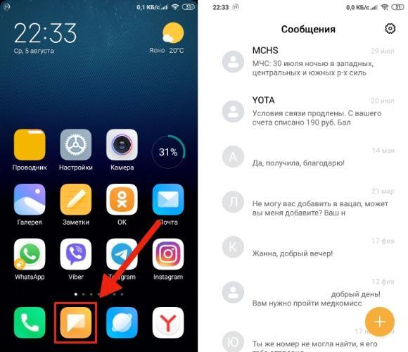Приложение Сообщения на Xiaomi