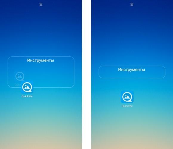 Удаление папки на Xiaomi