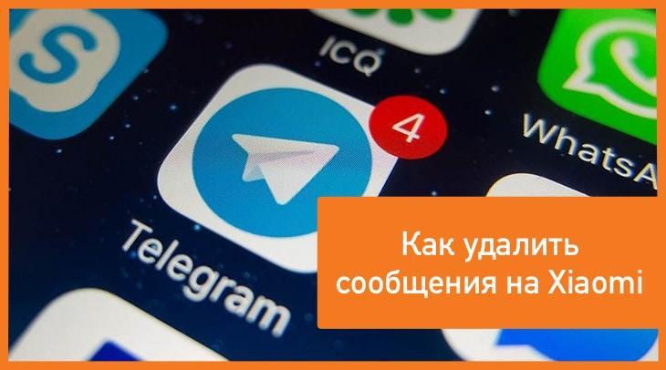 удаление сообщений на Xiaomi