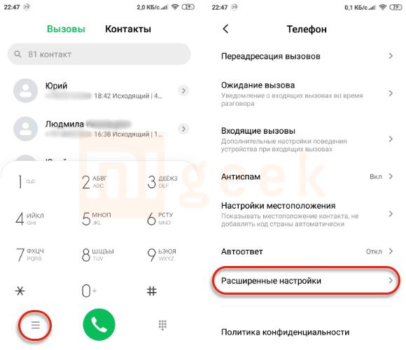 Быстрый набор номера Xiaomi