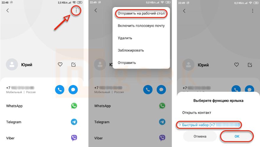 Создание ярлыка контакта на Xiaomi