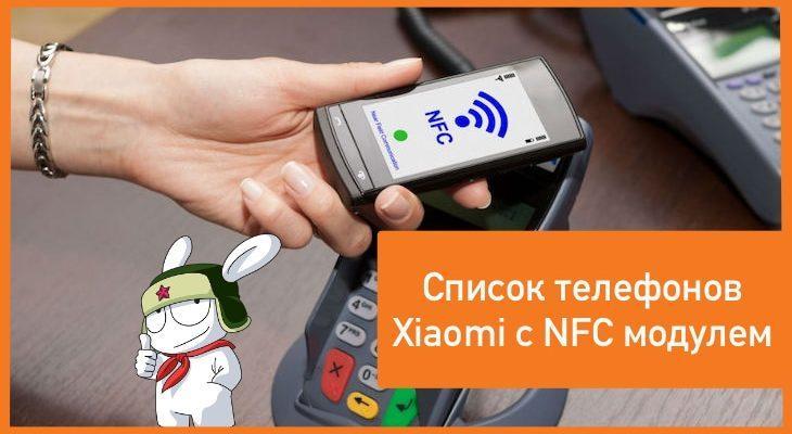 список телефонов Xiaomi с NFC модулем